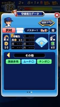 沢村栄純(守備)_ダイヤのエースAct2_青道高校_パワプロ能力データ