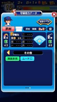 沢村栄純(守備)_ダイヤのエース_青道高校_パワプロ能力データ
