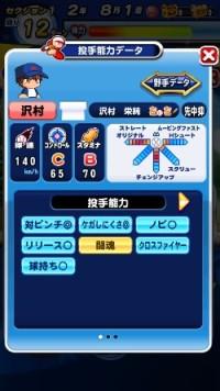 沢村栄純(投手)_ダイヤのエースAct2_青道高校_パワプロ能力データ