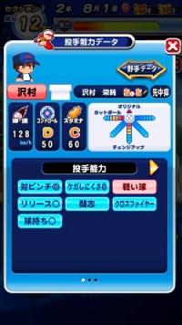 沢村栄純(投手)_ダイヤのエース_青道高校_パワプロ能力データ
