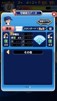 浅田浩文(守備)_ダイヤのエース_青道高校_パワプロ能力データ