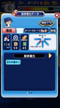 浅田浩文(投手)_ダイヤのエース_青道高校_パワプロ能力データ