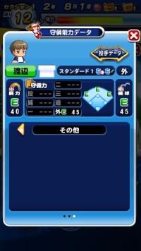 渡辺久志(守備)_ダイヤのエース_青道高校_パワプロ能力データ