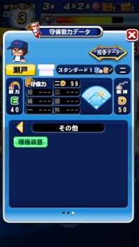 瀬戸拓馬(守備)_ダイヤのエースAct2_青道高校_パワプロ能力データ