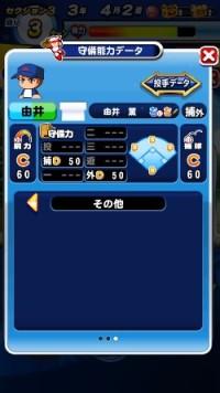 由井薫(守備)_ダイヤのエースAct2_青道高校_パワプロ能力データ