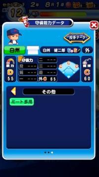 白州健二郎(守備)_ダイヤのエース_青道高校_パワプロ能力データ