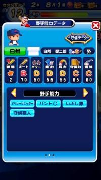 白州健二郎(野手)_ダイヤのエース_青道高校_パワプロ能力データ