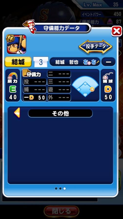 結城哲也(守備)_ダイヤのエース_青道高校_パワプロ能力データ