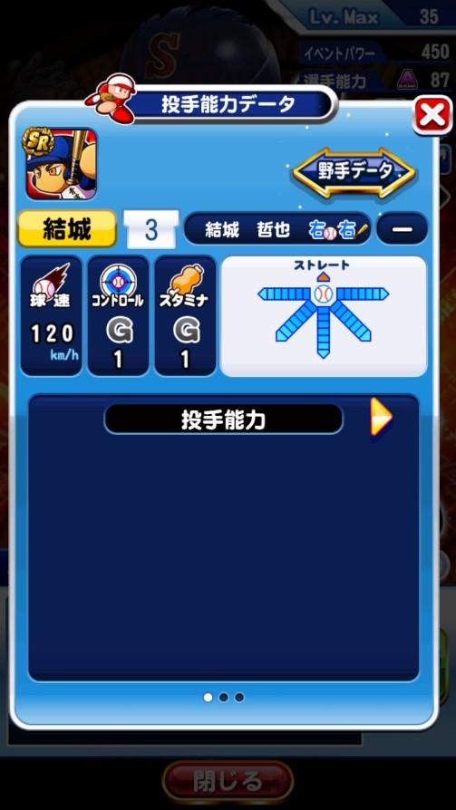 結城哲也(投手)_ダイヤのエース_青道高校_パワプロ能力データ