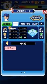 結城将司(守備)_ダイヤのエースAct2_青道高校_パワプロ能力データ