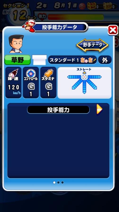 草野秀明(投手)_MAJOR(メジャー)_海堂高校_パワプロ能力データ