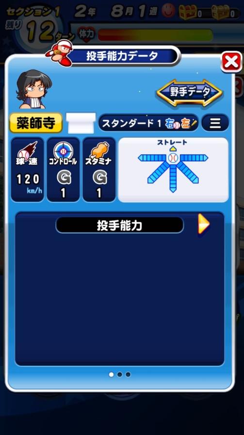 薬師寺(投手)_MAJOR(メジャー)_海堂高校_パワプロ能力データ