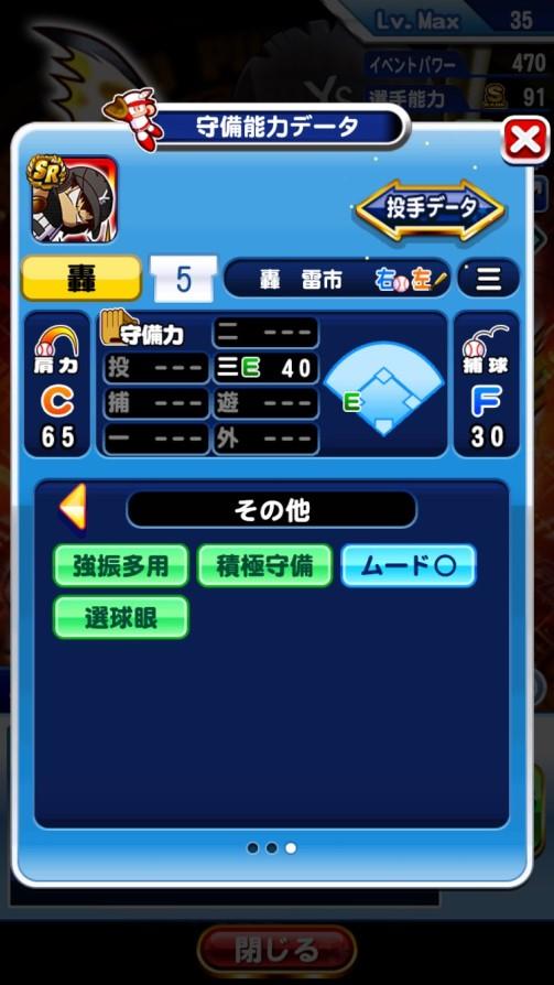 轟雷市(守備)_ダイヤのエース_薬師高校_パワプロ能力データ