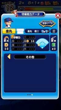 金丸信二(守備)_ダイヤのエース_青道高校_パワプロ能力データ
