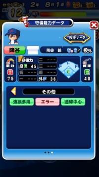 降谷暁(守備)_ダイヤのエースAct2_青道高校_パワプロ能力データ