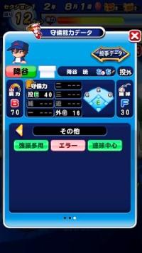 降谷暁(守備)_ダイヤのエース_青道高校_パワプロ能力データ