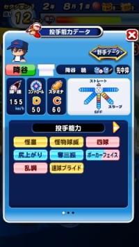 降谷暁(投手)_ダイヤのエースAct2_青道高校_パワプロ能力データ