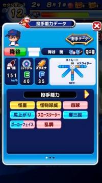 降谷暁(投手)_ダイヤのエース_青道高校_パワプロ能力データ