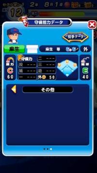麻生尊(守備)_ダイヤのエース_青道高校_パワプロ能力データ