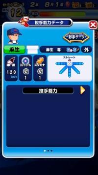 麻生尊(投手)_ダイヤのエース_青道高校_パワプロ能力データ