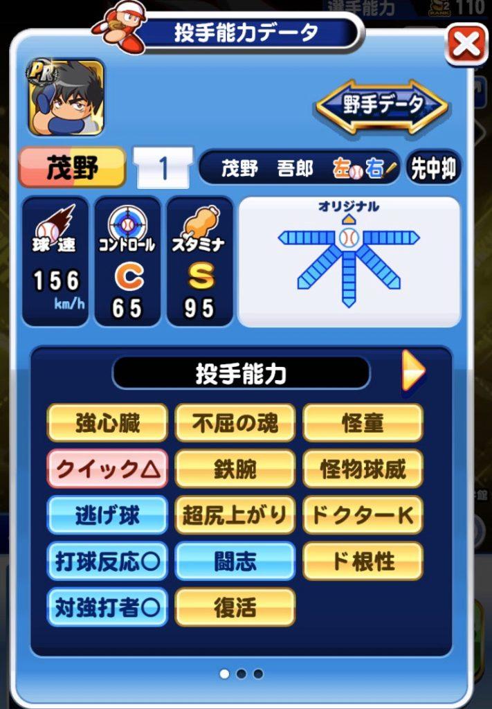 MAJOR_茂野吾郎(投手)_パワプロ能力データ