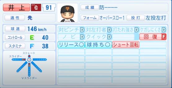 井上_巨人_パワプロ能力データ_2020年シーズン開幕時_7月9日Ver