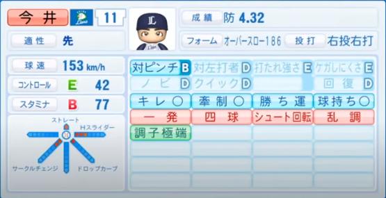 今井達也_西武ライオンズ_パワプロ能力データ_2020年シーズン開幕時7月9日