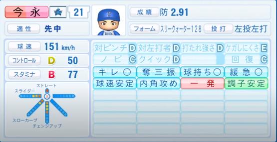 今永昇太_横浜DeNAベイスターズ_パワプロ能力データ_2020年シーズン開幕時_7月9日Ver