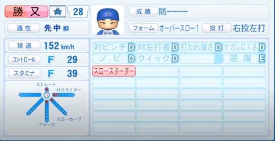 勝又_横浜DeNAベイスターズ_パワプロ能力データ_2020年シーズン開幕時_7月9日Ver