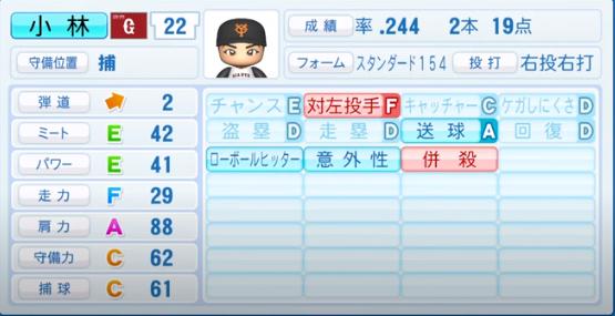 小林誠司_巨人_パワプロ能力データ_2020年シーズン開幕時_7月9日Ver