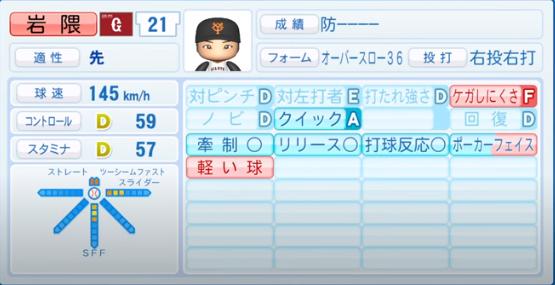 岩隈久志_巨人_パワプロ能力データ_2020年シーズン開幕時_7月9日Ver
