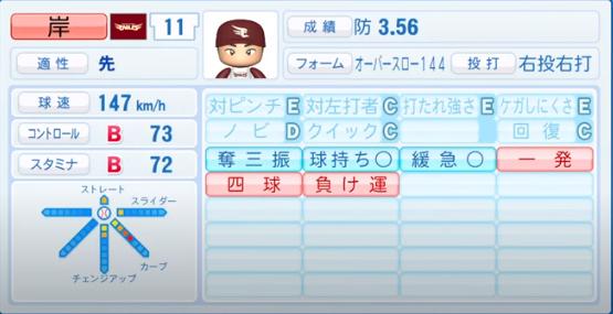 岸孝之_楽天イーグルス_パワプロ能力データ_2020年シーズン開幕時_7月9日Ver