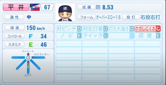 平井_ヤクルトスワローズ_パワプロ能力データ_2020年シーズン開幕時_7月9日Ver