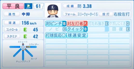 平良_西武ライオンズ_パワプロ能力データ_2020年シーズン開幕時7月9日