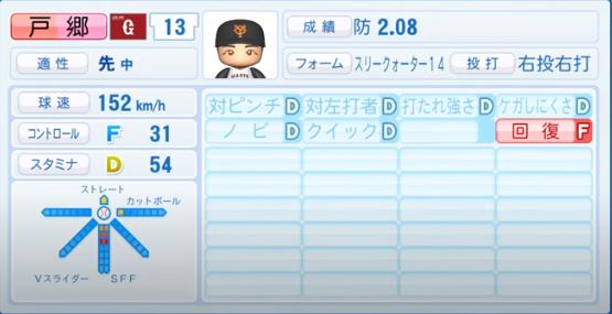 戸郷_巨人_パワプロ能力データ_2020年シーズン開幕時_7月9日Ver