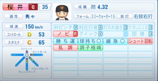 桜井俊貴_巨人_パワプロ能力データ_2020年シーズン開幕時_7月9日Ver