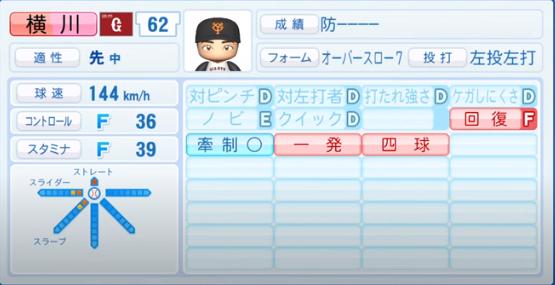 横川_巨人_パワプロ能力データ_2020年シーズン開幕時_7月9日Ver