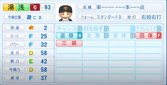 湯浅_巨人_パワプロ能力データ_2020年シーズン開幕時_7月9日Ver
