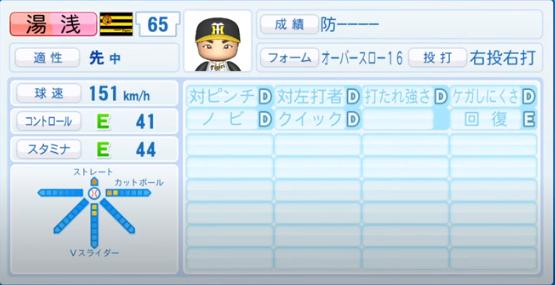 湯浅_阪神タイガース_パワプロ能力データ_2020年シーズン開幕時_7月9日Ver