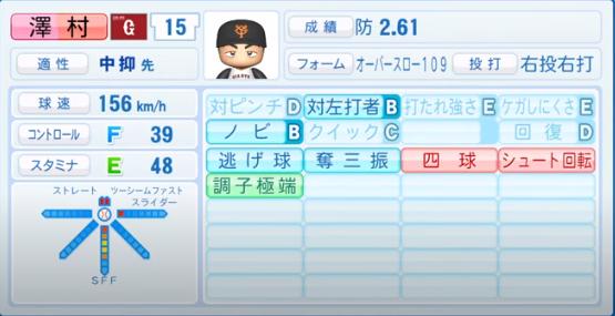澤村拓一_巨人_パワプロ能力データ_2020年シーズン開幕時_7月9日Ver