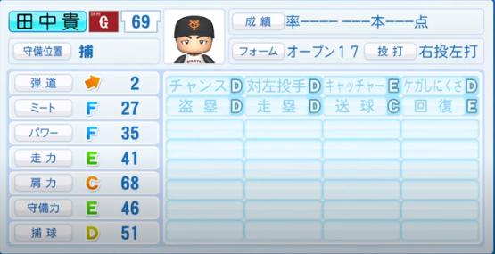 田中貴_巨人_パワプロ能力データ_2020年シーズン開幕時_7月9日Ver