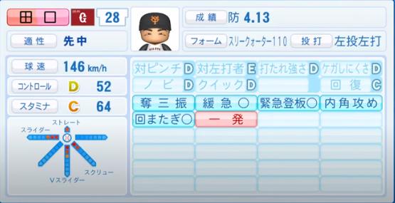 田口麗斗_巨人_パワプロ能力データ_2020年シーズン開幕時_7月9日Ver