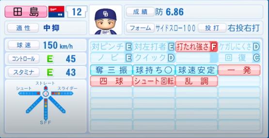 田島慎二_中日ドラゴンズ_パワプロ能力データ_2020年シーズン開幕時_7月9日Ver