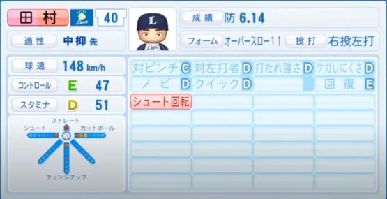 田村_西武ライオンズ_パワプロ能力データ_2020年シーズン開幕時7月9日