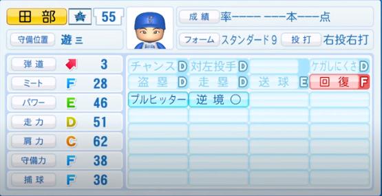 田部_横浜DeNAベイスターズ_パワプロ能力データ_2020年シーズン開幕時_7月9日Ver
