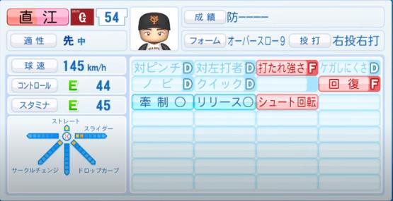直江_巨人_パワプロ能力データ_2020年シーズン開幕時_7月9日Ver