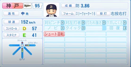 神戸_オリックスバファローズ_パワプロ能力データ_2020年シーズン開幕時_7月9日Ver
