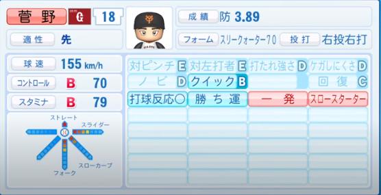 菅野智之_巨人_パワプロ能力データ_2020年シーズン開幕時_7月9日Ver