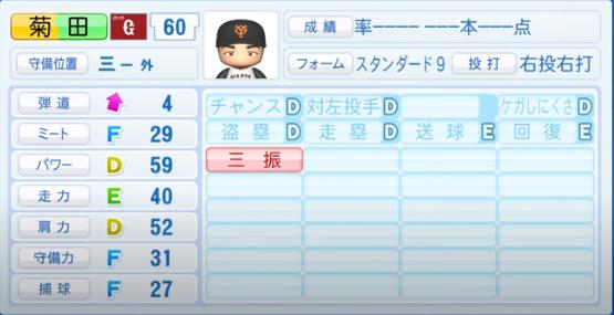 菊田_巨人_パワプロ能力データ_2020年シーズン開幕時_7月9日Ver