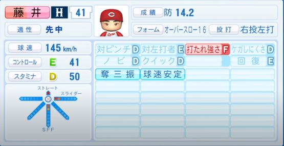藤井_広島カープ_パワプロ能力データ_2020年シーズン開幕時_7月9日Ver